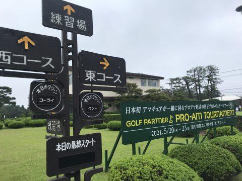 Golf Partner PRO-AM Tournament